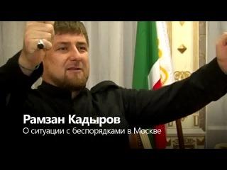Президент Чечни,герой России,друг Путина ровно обосновывает  про беспорядки в России.